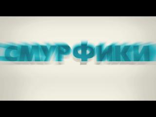 Смурфики (2011) трейлер №2 на русском языке